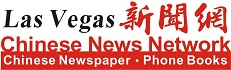 Las Vegas Chinese Newspaper and Yellowpages